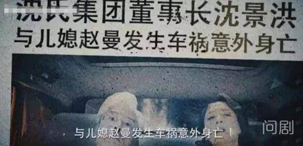 柒个我沈景洪和赵曼车祸真的是意外吗 背后都是权利的阴谋