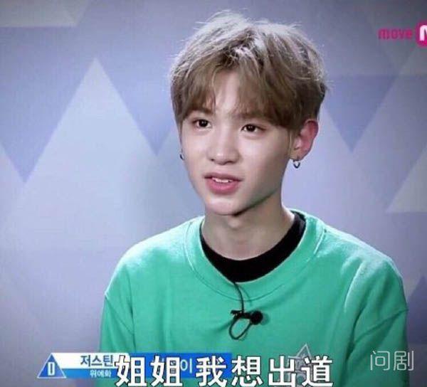 justin黄明昊为什么叫贾富贵 15岁温州富二代一套睡衣70万