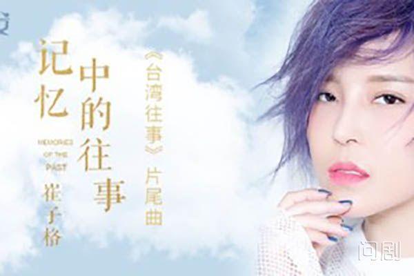 电视剧台湾往事片尾曲是谁唱的 崔子格深情演绎乡愁思念