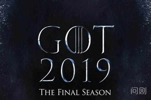权力的游戏第八季什么时候播出 最终海报发布预计19年面世