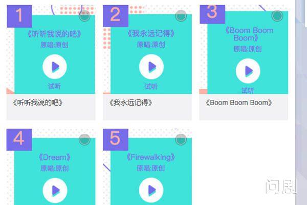 偶像练习生第八期歌单背景音乐 主题考核5首原创曲目盘点