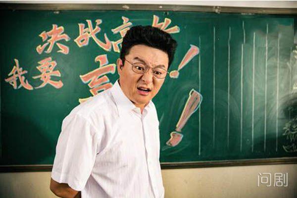 忽而今夏裘主任是谁演的 振华中学潘主任张磊承包主任专业户