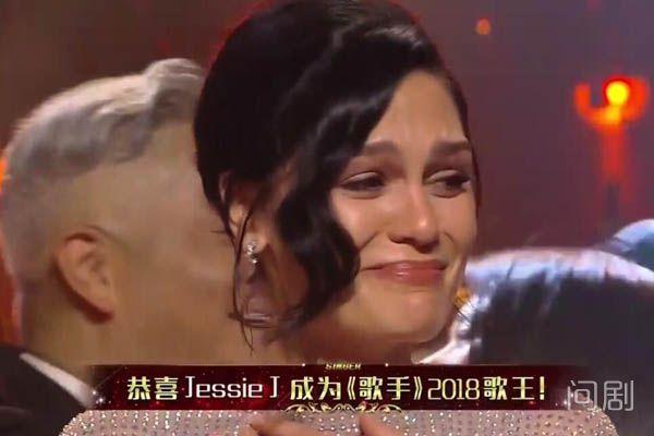 歌手2018总决赛排名揭晓 Jessie J获歌王实至名归
