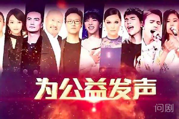 歌手2018双年巅峰会嘉宾都有谁 14位嘉宾为公益开唱