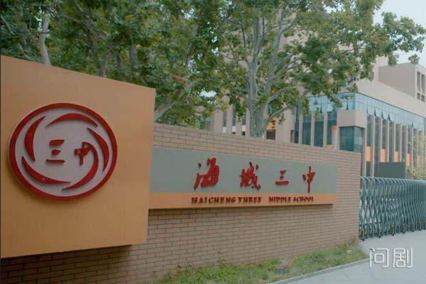 忽而今夏海城三中有原型吗 高中时期的学校是在哪拍摄的