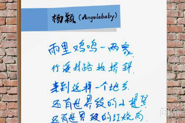 向往的生活2嘉宾留言曝光 杨颖字迹似儿童涂鸦