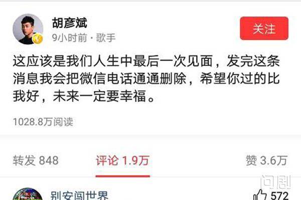 胡彦斌王莫涵恋爱是真的吗 女方曾因参加创造101走红