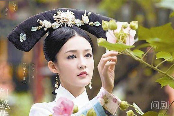 如懿传李沁第几集出场 她扮演的寒香见就是香妃