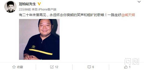 臧天朔得了什么病 因患肝癌于北京离世