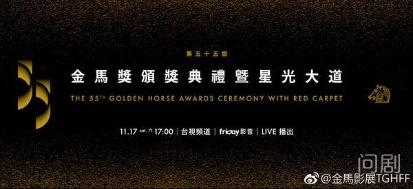 2018金马奖颁奖礼直播在哪里看 完整入围奖项名单公布