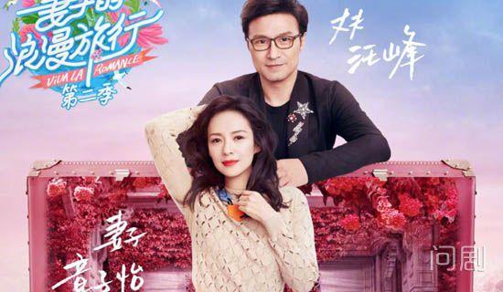 章子怡为什么参加妻子的浪漫旅行 文案一出网友直指汪峰