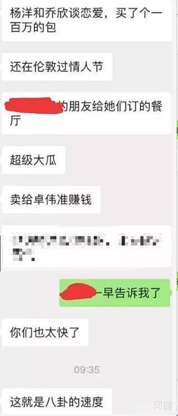 杨洋乔欣方否认恋情 没想到还扒出了这层关系