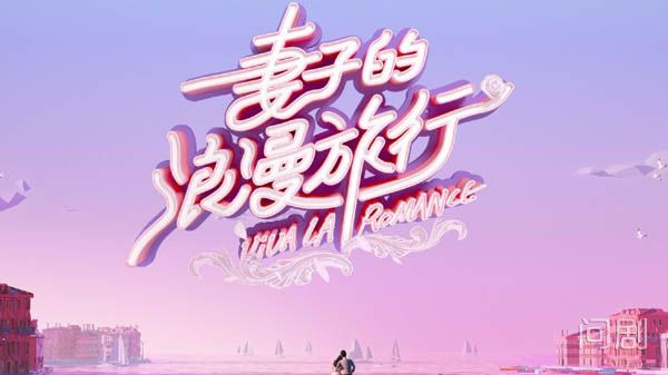 《妻子的浪漫旅行》:章子怡为什么会选择汪峰