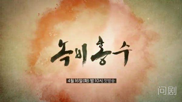 知否韩国版预告片剪辑令人吐槽 他们完全不知道这部剧重点在哪