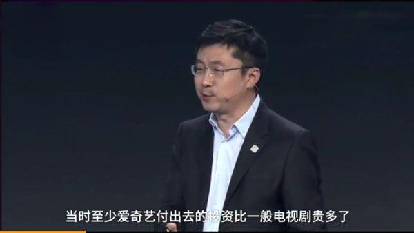 爱奇艺创始人龚宇发言澄清 盗墓笔记不是5毛特效,中国网民要求高