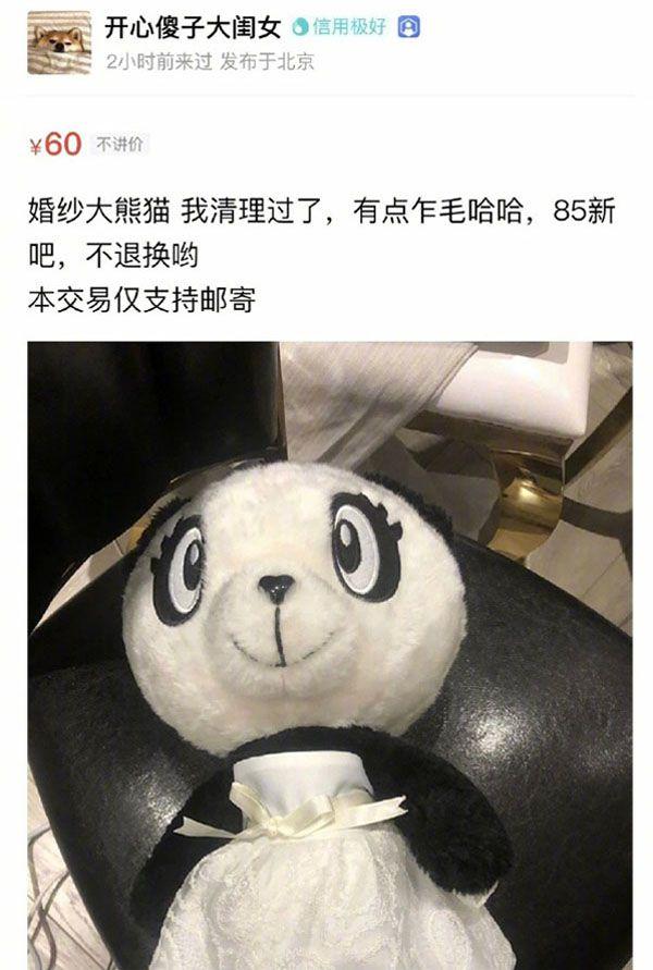 吴昕卖掉钟汉良送的礼物 这是他为快乐家族定制的特殊玩具