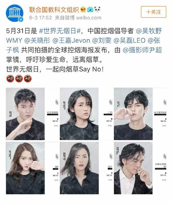 易烊千玺控烟大使身份丢了 换成了刘雯和吴磊
