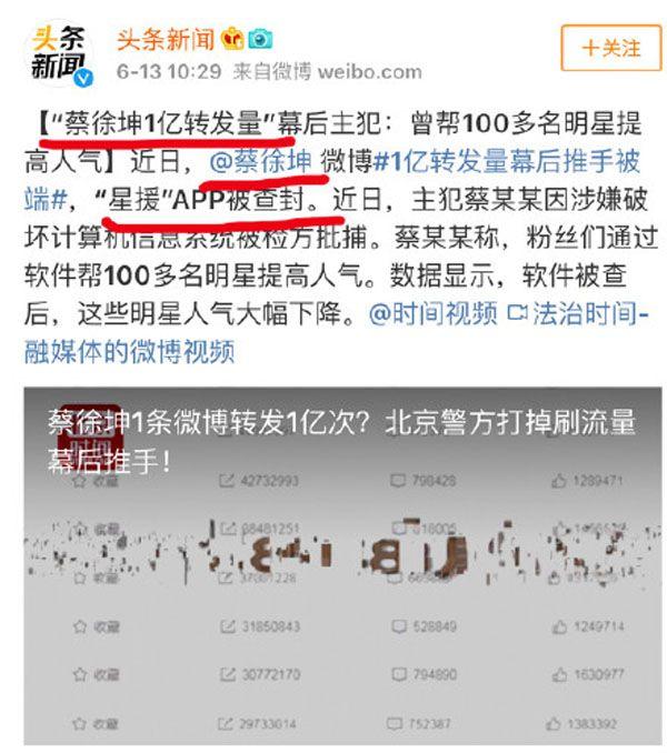刷人气刷出1个亿的转发量 蔡徐坤再次被主流媒体点名