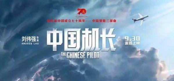 中国机长票房夺冠 国庆档三部主旋律强片曝光