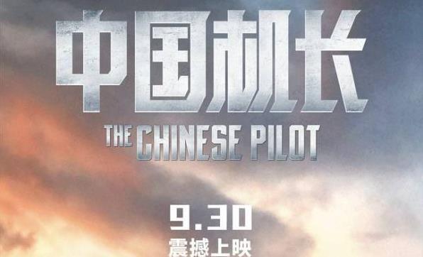 中国机长什么时候上映?中国机长上映时间曝光