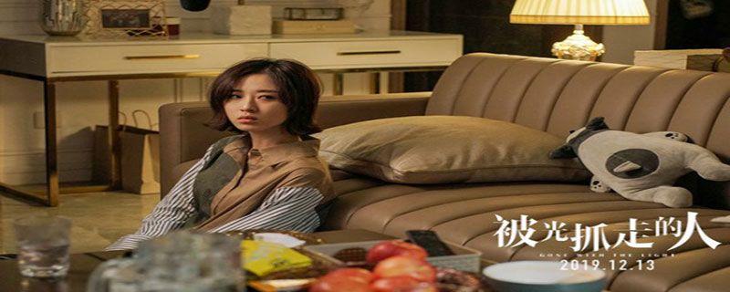 李嘉琪《被光抓走的人》上映化身叛逆女孩探索爱情真谛