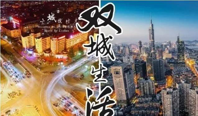 北京媳婦上海婆婆的電視劇叫做《雙城生活》