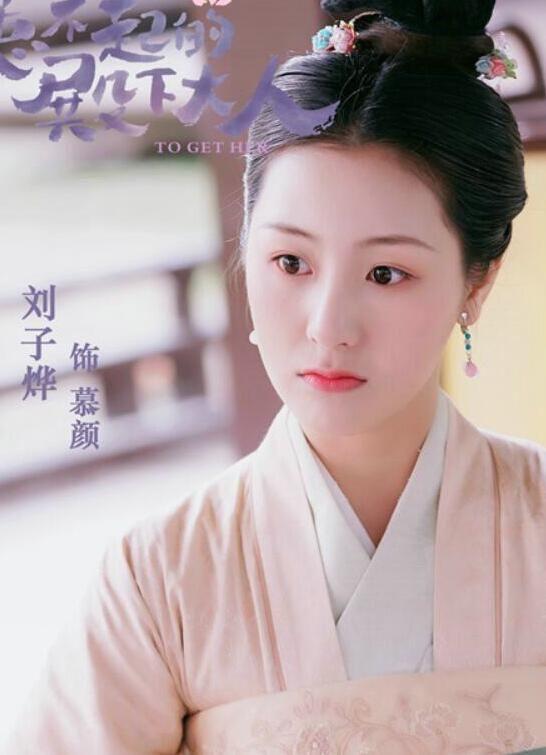 《惹不起的殿下大人》劉子燁的評價