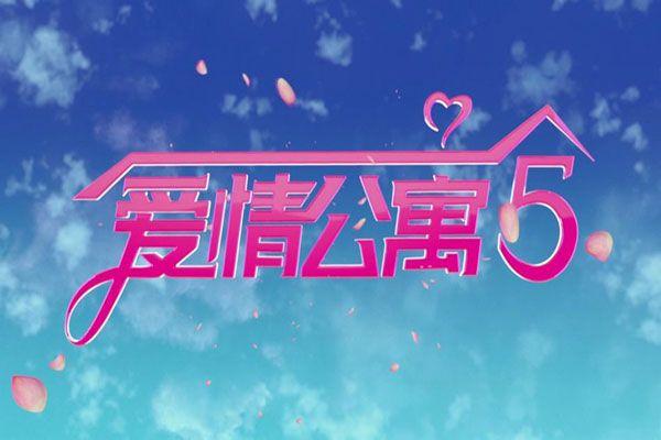 《爱情公寓5》成功上线,豆瓣评分史上最低