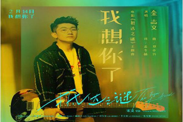 李现主演电影《抵达之谜》发布主题曲,定档2月14日情人节