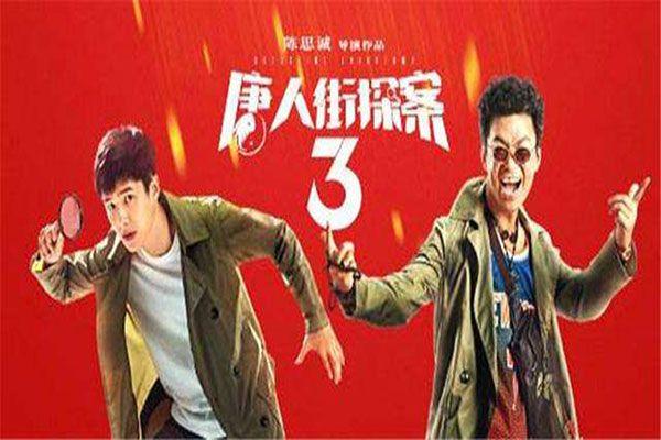 电影《唐人街探案3》全明星携手拜大年,冲击春节档