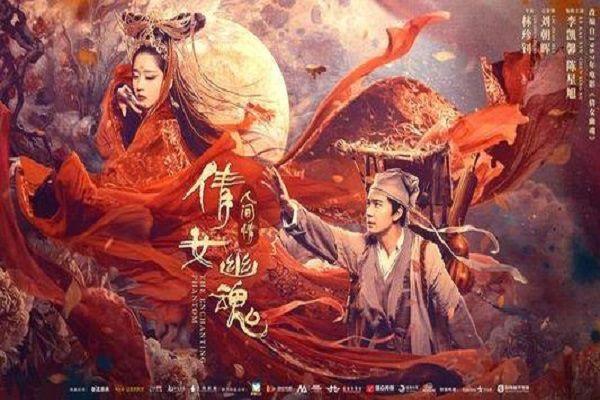 陈星旭版《倩女幽魂人间情》,不一样的聂小倩与宁采臣