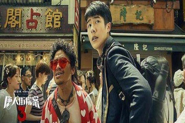 《唐人街探案3》电影影评: 幽默, 推理, 神秘,各种黑科技