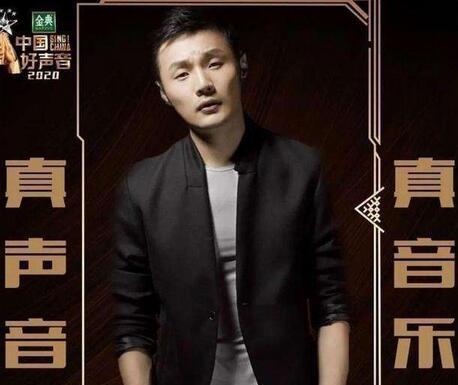 中国好声音2020开播时间几月几号