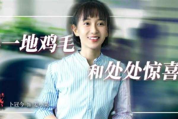 """《二十不惑》面临收官,""""姜小果""""卜冠今演技获好评"""